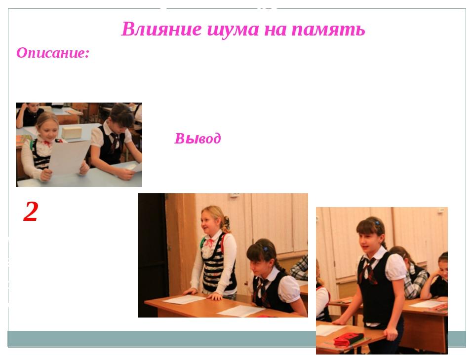 Эксперимент№5 Влияние шума на память Описание: учащимся предложено выучить н...