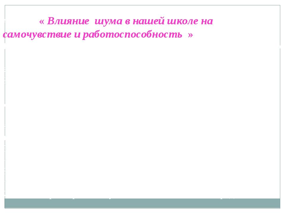 Анкета « Влияние шума в нашей школе на самочувствие и работоспособность » 1....