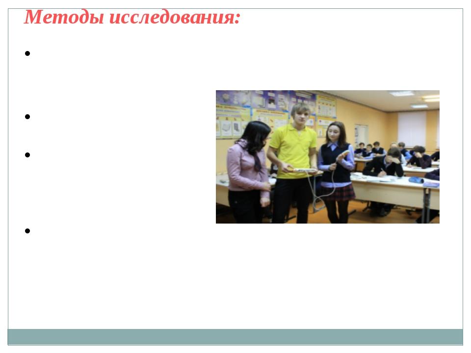 Методы исследования: теоретический анализ научной литературы , источников инф...