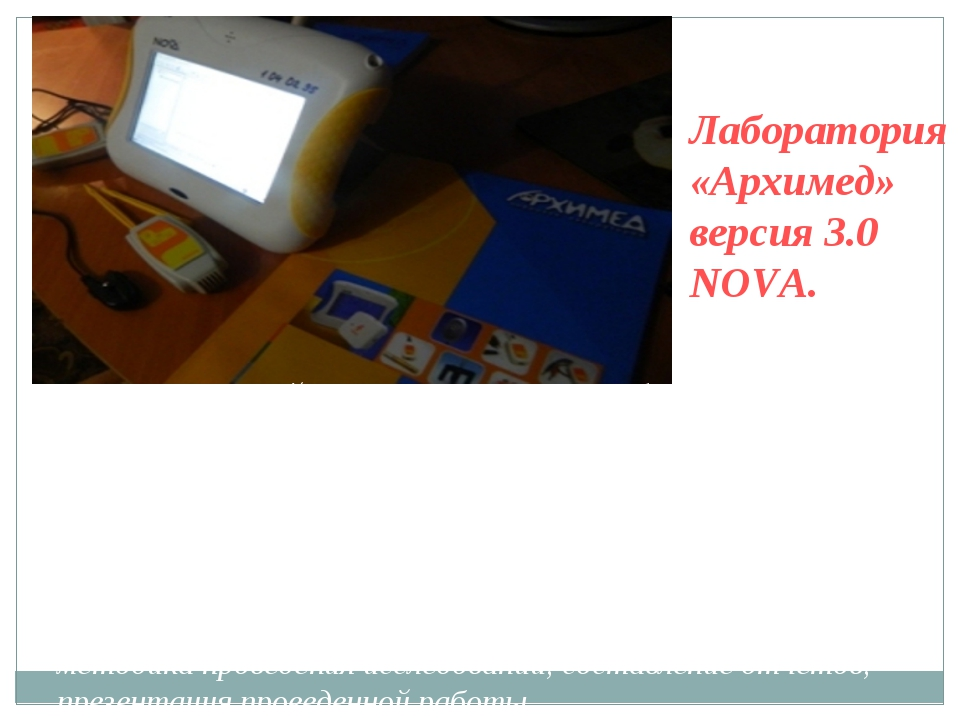 Лаборатория «Архимед» версия 3.0 NOVA. освоение понятий и навыков в смежных о...