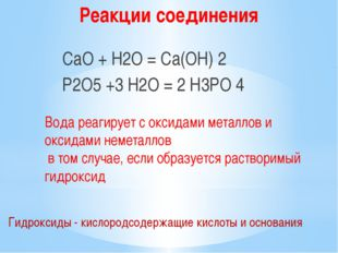 СаO + H2O = Сa(OH) 2 Р2O5 +3 H2O = 2 Н3РО 4 Гидроксиды - кислородсодержащие