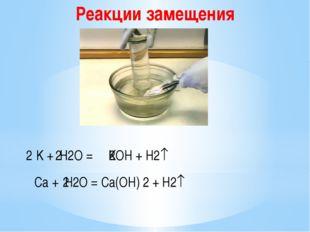 K + H2O = KOH + H2 2 2 2 Ca + H2O = Ca(OH) 2 + H2 2 Реакции замещения