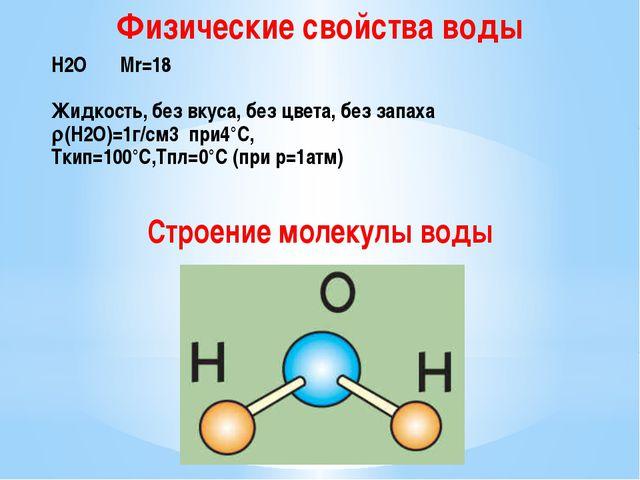 Физические свойства воды Н2О Mr=18  Жидкость, без вкуса, без цвета, без за...