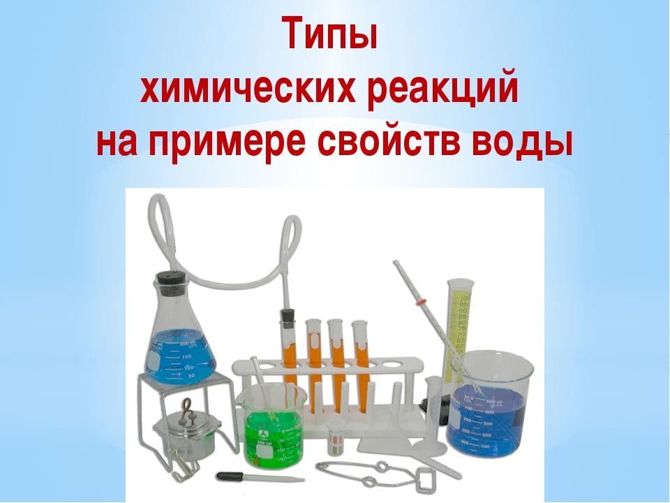 Типы химических реакций на примере свойств воды