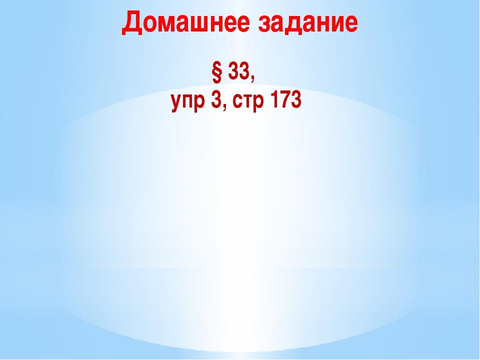 Домашнее задание § 33, упр 3, стр 173