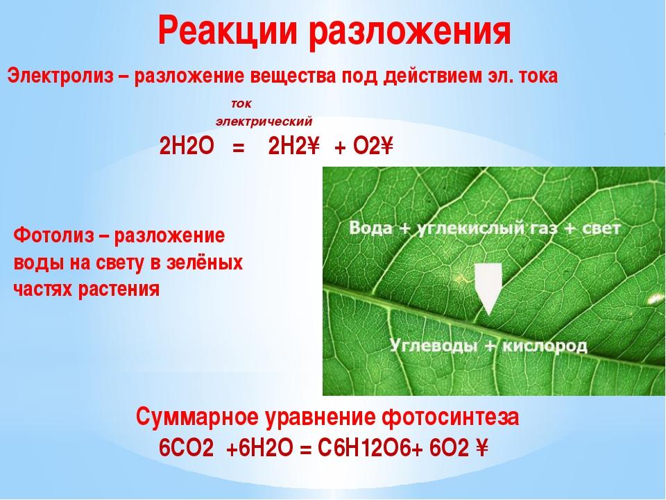 Реакции разложения Электролиз – разложение вещества под действием эл. тока т...