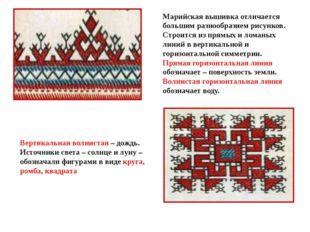 Марийская вышивка отличается большим разнообразием рисунков. Строится из пря