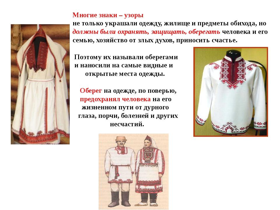 Многие знаки – узоры не только украшали одежду, жилище и предметы обихода, н...