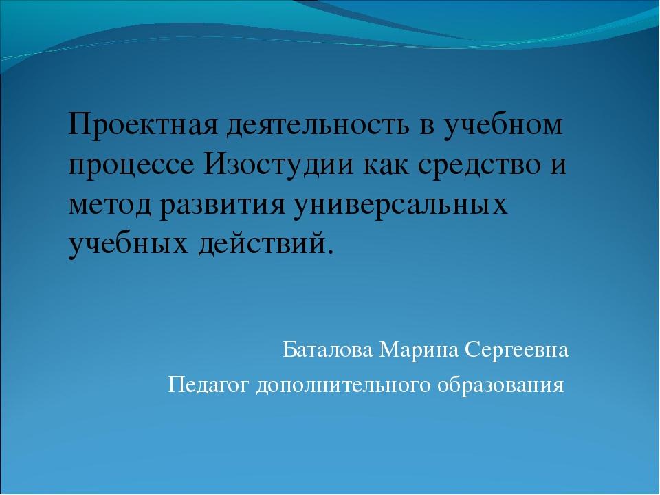 Баталова Марина Сергеевна Педагог дополнительного образования Проектная деяте...