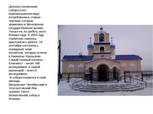 Для восстановления собора в его первоначальном виде потребовались старые черт