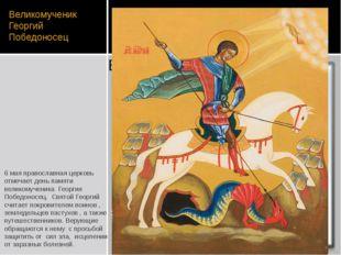 Великомученик Георгий Победоносец 6 мая православная церковь отмечает день па