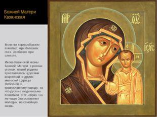 Божией Матери Казанская Молитва перед образом помогает при болезнях глаз , ос