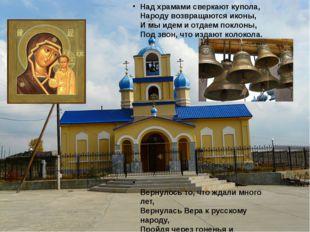 Над храмами сверкают купола, Народу возвращаются иконы, И мы идем и отдаем по