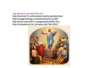 http://www.nr2.ru/ural/49355.html Список используемых источников http://koch