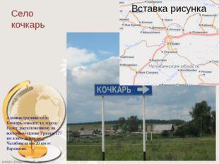 Село кочкарь Административно село Кочкарь относится к городу Пласт, расположе