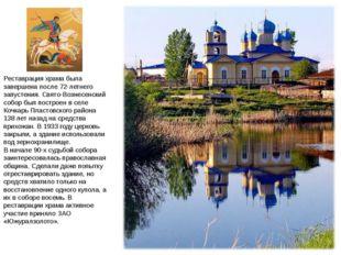 Реставрация храма была завершена после 72-летнего запустения. Свято-Вознесен