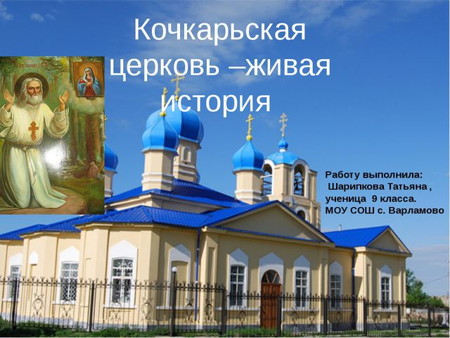 Кочкарьская церковь Кочкарьская церковь –живая история Работу выполнила: Шари...