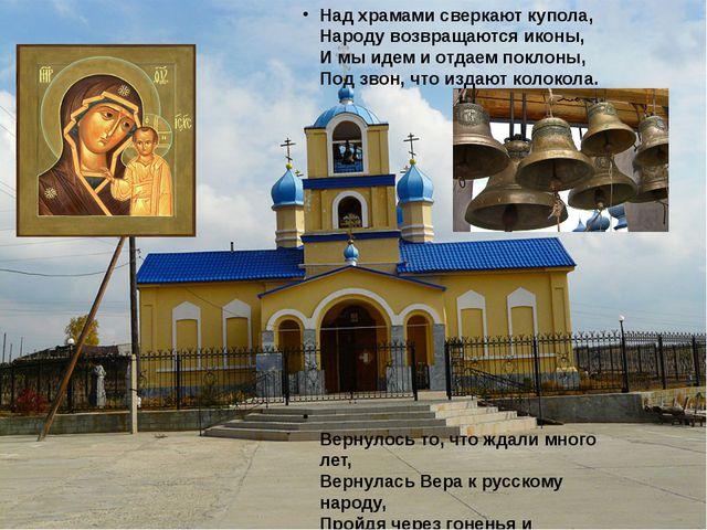Над храмами сверкают купола, Народу возвращаются иконы, И мы идем и отдаем по...