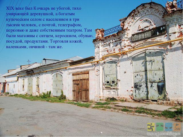 XIX веке был Кочкарь не убогой, тихо умирающей деревушкой, а богатым купеческ...
