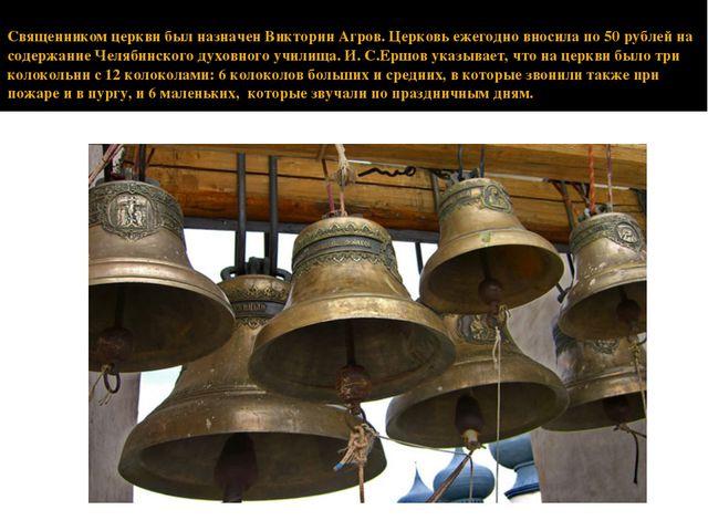 Священником церкви был назначен Викторин Агров. Церковь ежегодно вносила по 5...