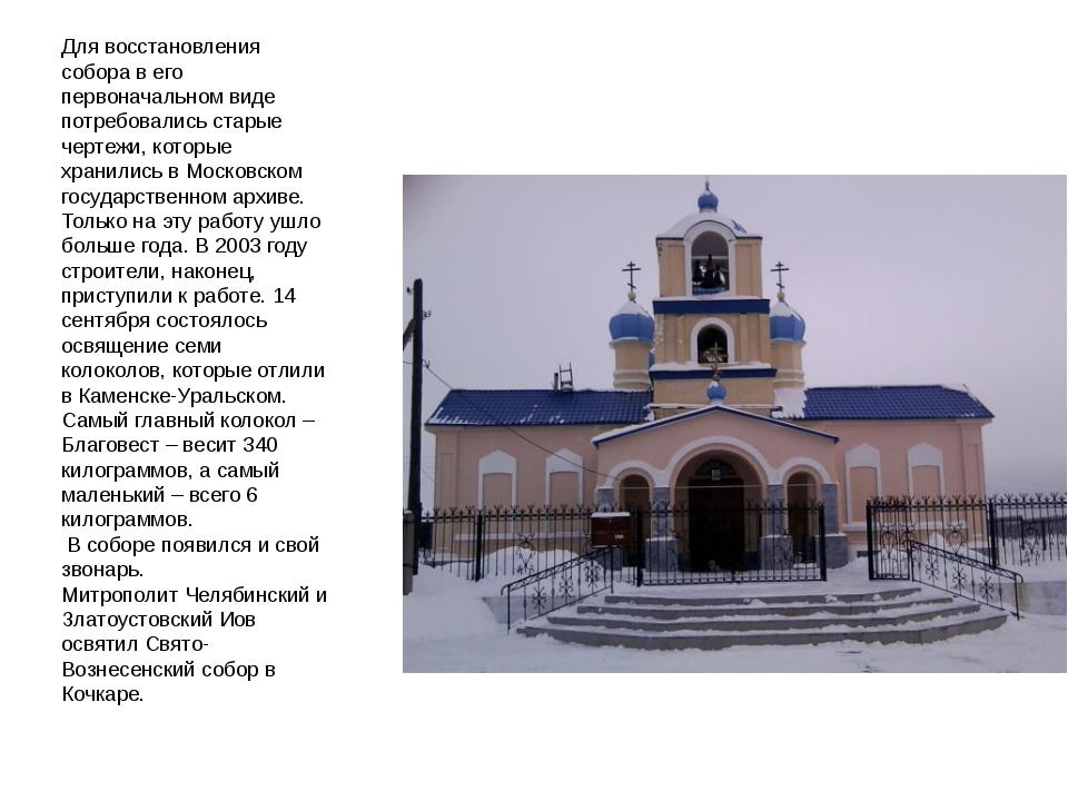 Для восстановления собора в его первоначальном виде потребовались старые черт...