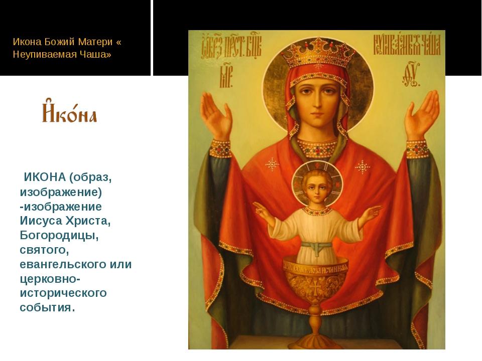 Икона Божий Матери « Неупиваемая Чаша» ИКОНА (образ, изображение) -изображени...
