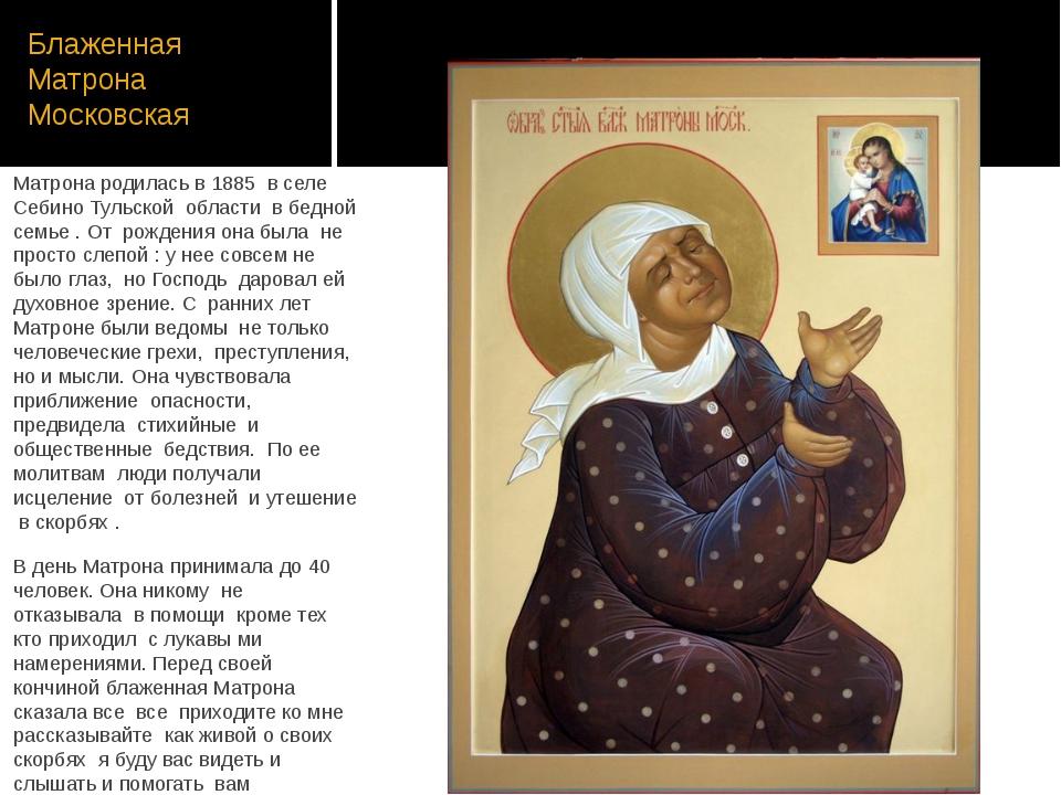 Блаженная Матрона Московская Матрона родилась в 1885 в селе Себино Тульской о...