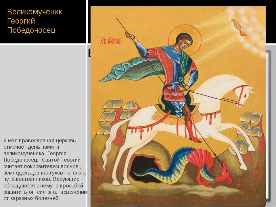 Великомученик Георгий Победоносец 6 мая православная церковь отмечает день па...