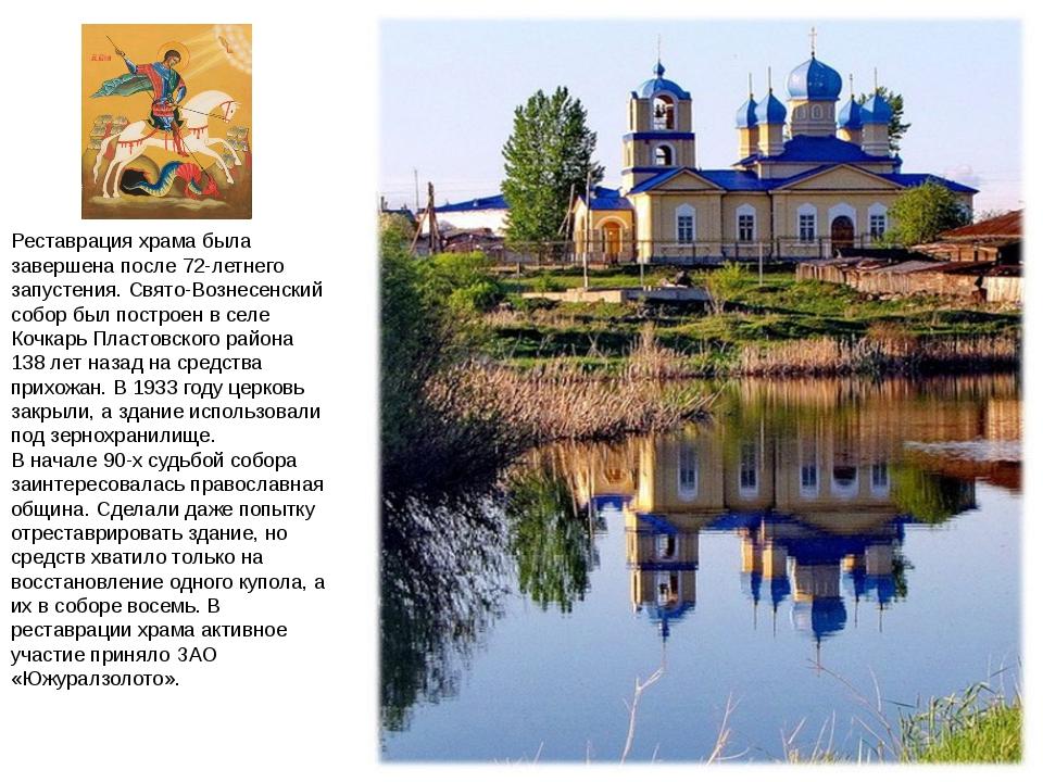 Реставрация храма была завершена после 72-летнего запустения. Свято-Вознесен...