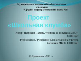 Проект «Школьная клумба» Автор: Петросян Наринэ, ученица 11-го класса МКОУ СО