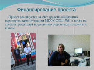 Финансирование проекта Проект реализуется за счёт средств социальных партнеро