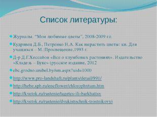 """Список литературы: Журналы. """"Мои любимые цветы"""", 2008-2009 г.г. Кудрявец Д.Б."""