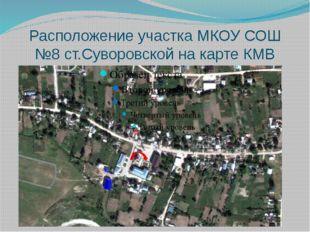 Расположение участка МКОУ СОШ №8 ст.Суворовской на карте КМВ