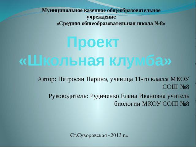 Проект «Школьная клумба» Автор: Петросян Наринэ, ученица 11-го класса МКОУ СО...