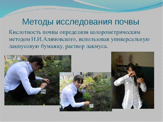 Методы исследования почвы Кислотность почвы определяли колорометрическим мето...