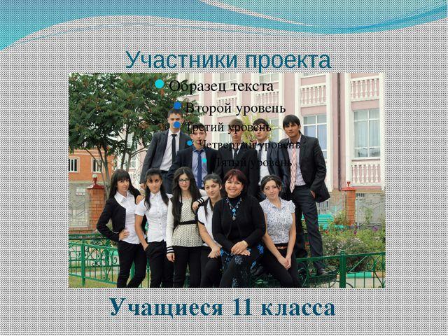 Участники проекта Учащиеся 11 класса