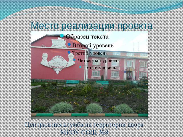 Место реализации проекта Центральная клумба на территории двора МКОУ СОШ №8
