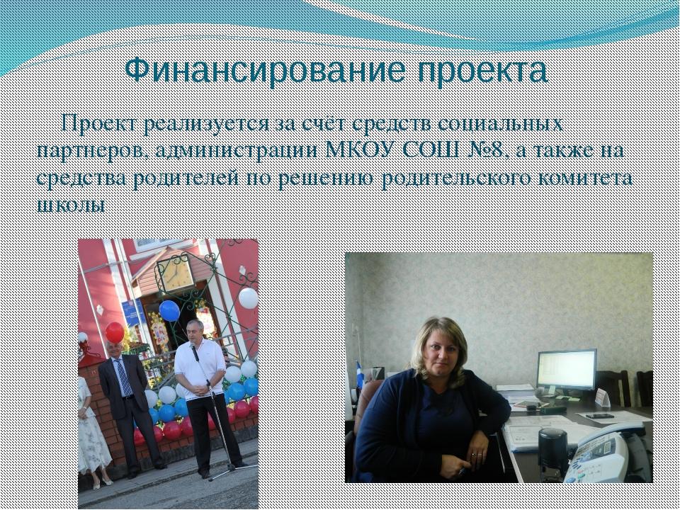Финансирование проекта Проект реализуется за счёт средств социальных партнеро...
