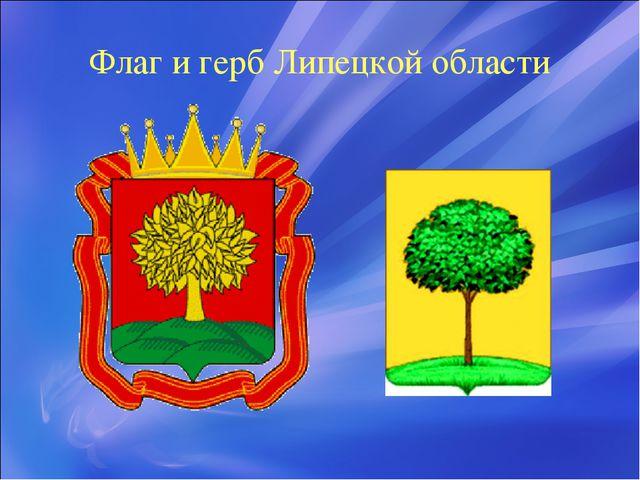 Флаг и герб Липецкой области