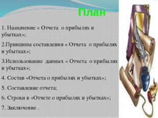 План 1. Назначение « Отчета о прибылях и убытках»; 2.Принципы составления «