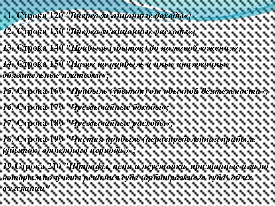 """11. Строка 120 """"Внереализационные доходы«; 12. Строка 130 """"Внереализационные..."""