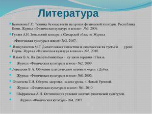 Литература Безменова Г.С. Техника безопасности на уроках физической культуры.