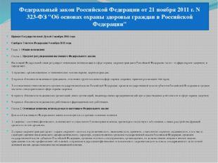 Принят Государственной Думой 1 ноября 2011 года Одобрен Советом Федерации 9 н