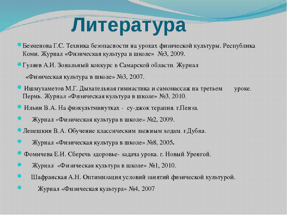 Литература Безменова Г.С. Техника безопасности на уроках физической культуры....