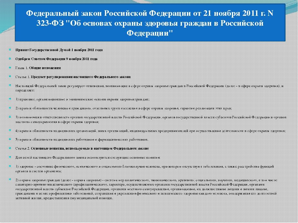 Принят Государственной Думой 1 ноября 2011 года Одобрен Советом Федерации 9 н...