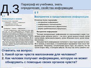 Д.З. Параграф из учебника, знать определения, свойства информации. Ответить н