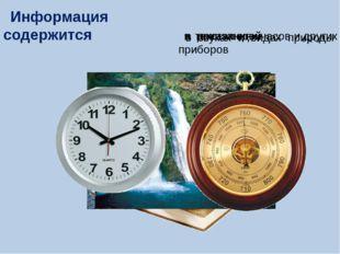Информация содержится в показаниях часов и других приборов в звуках и видах п