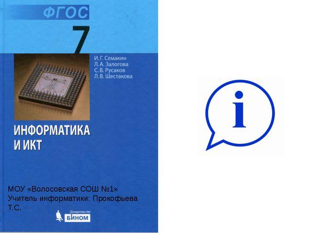 МОУ «Волосовская СОШ №1» Учитель информатики: Прокофьева Т.С.
