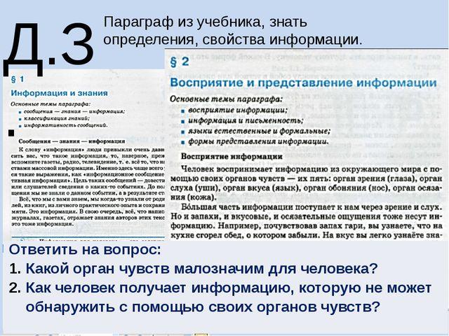 Д.З. Параграф из учебника, знать определения, свойства информации. Ответить н...