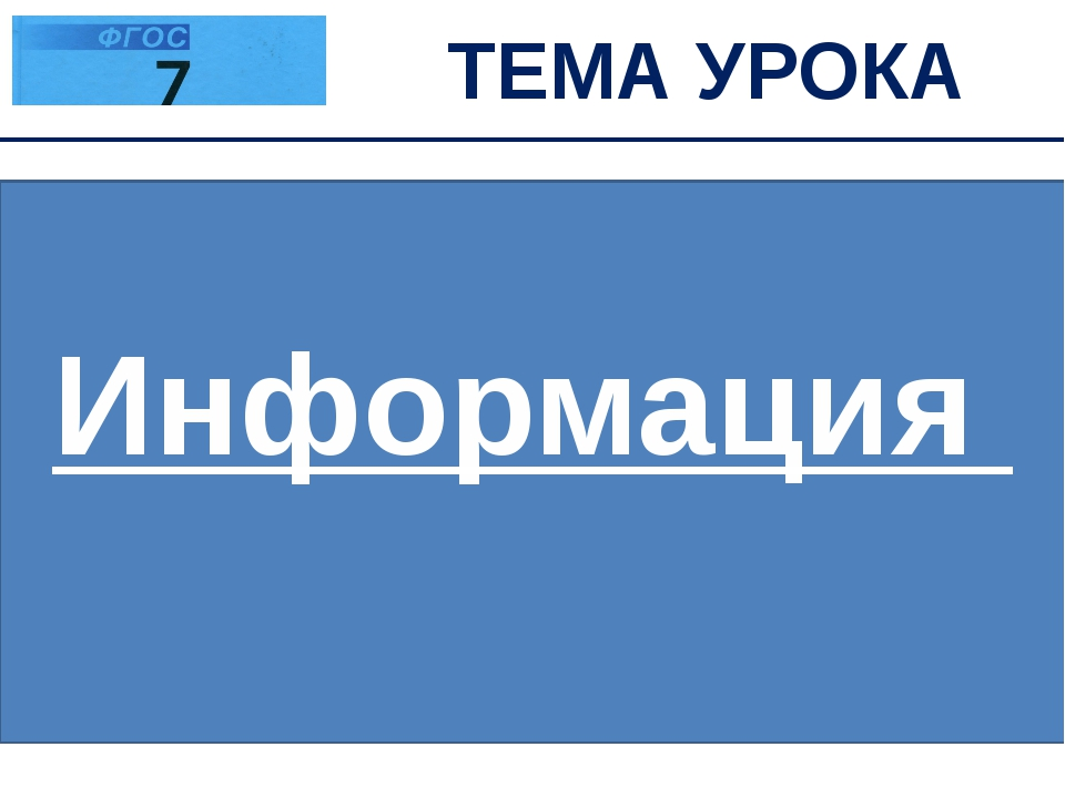 ТЕМА УРОКА Информация